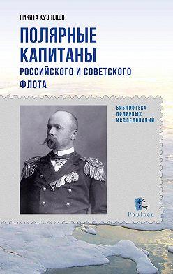 Никита Кузнецов - Полярные капитаны российского и советского флота