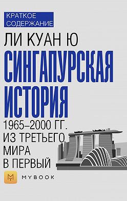 Евгения Чупина - Краткое содержание «Сингапурская история. 1965-2000 гг. Из третьего мира в первый»
