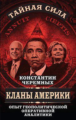 Константин Черемных - Кланы Америки. Опыт геополитической оперативной аналитики