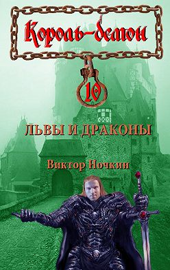 Виктор Ночкин - Львы и драконы