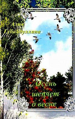 Алия Губайдуллина - Осень шепчет овесне