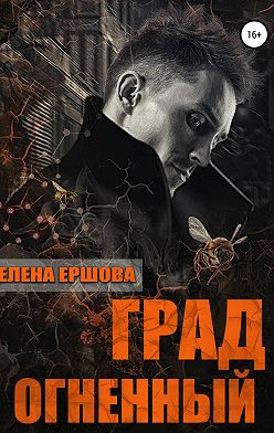 Елена Ершова - Град огненный
