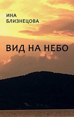 Ина Близнецова - Вид на небо