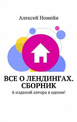 Алексей Номейн - Все олендингах. Сборник. 6изданий автора водном!