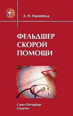Анатолий Нагнибеда - Фельдшер скорой помощи