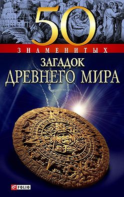 Анна Ермановская - 50 знаменитых загадок древнего мира