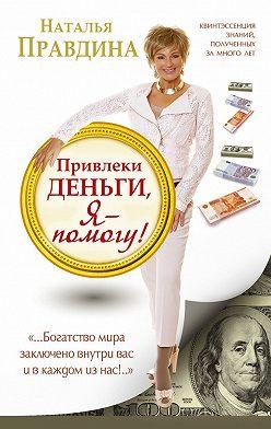 Наталия Правдина - Привлеки деньги, я – помогу!
