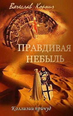 Вячеслав Корнич - Правдивая небыль