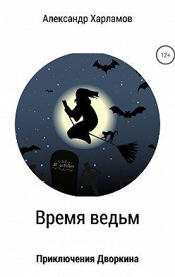Александр Харламов - Время ведьм