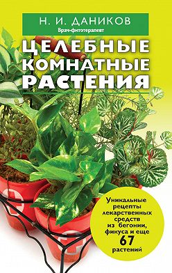 Николай Даников - Целебные комнатные растения
