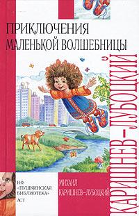 Михаил Каришнев-Лубоцкий - Каникулы Уморушки