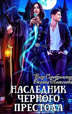 Оксана Алексеева - Наследник черного престола
