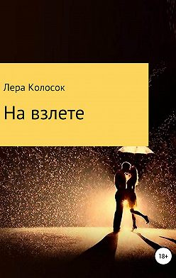 Лера Колосок - На взлете