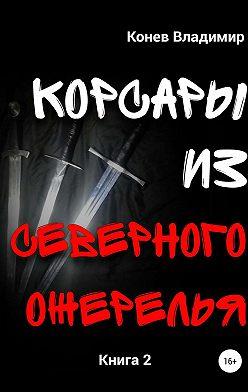 Владимир Конев - Корсары из Северного Ожерелья. Книга 2