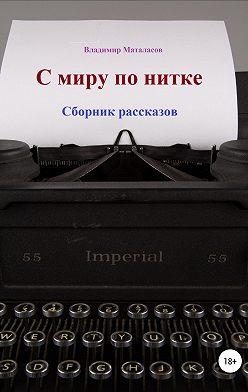 Владимир Маталасов - С миру по нитке