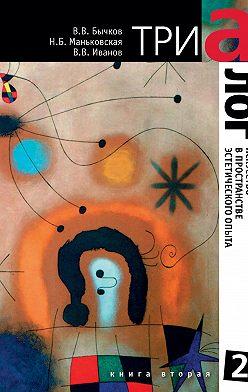 Виктор Бычков - Триалог 2. Искусство в пространстве эстетического опыта. Книга вторая