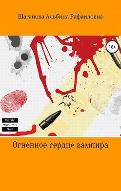 Альбина Шагапова - Огненное сердце вампира