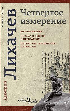 Дмитрий Лихачев - Четвертое измерение (сборник)