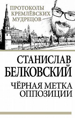 Станислав Белковский - Черная метка оппозиции
