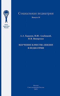 Александр Баранов - Изучение качества жизни в педиатрии