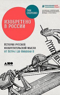 Тим Скоренко - Изобретено в России