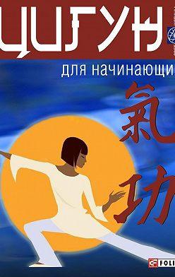 А. Гопаченко - Цигун для начинающих