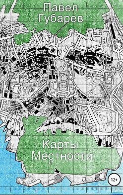 Павел Губарев - Карты местности