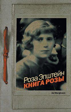 Роза Эпштейн - Книга Розы