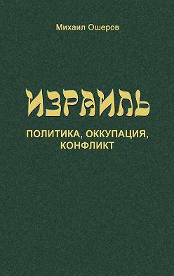 Михаил Ошеров - Израиль: политика, оккупация, конфликт