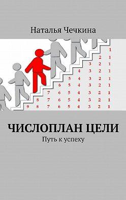 Наталья Чечкина - Числопланцели. Путь куспеху