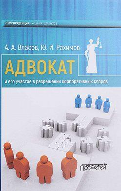 Анатолий Власов - Адвокат и его участие в разрешении корпоративных споров