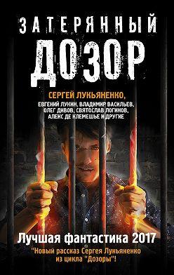 Олег Дивов - Затерянный дозор. Лучшая фантастика 2017