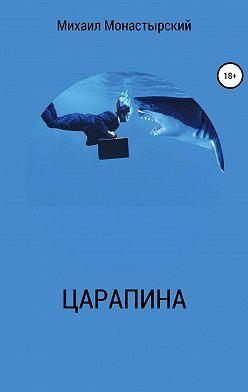 Михаил Монастырский - Царапина