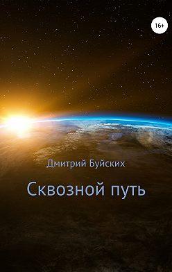 Дмитрий Буйских - Сквозной путь