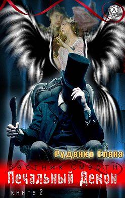 Елена Руденко - Печальный Демон