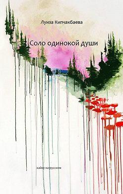 Луиза Кипчакбаева - Соло одинокойдуши