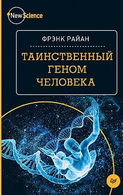 Фрэнк Райан - Таинственный геном человека