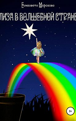 Елизавета Морозова - Лиза в Волшебной стране