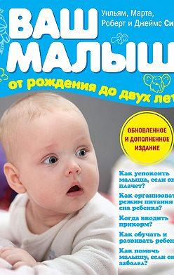 Марта Сирс - Ваш малыш от рождения до двух лет