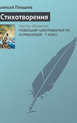 Алексей Плещеев - Стихотворения