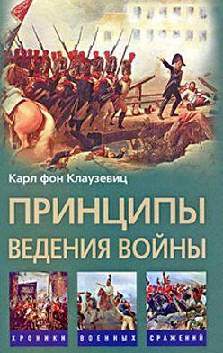 Карл фон Клаузевиц - Принципы ведения войны
