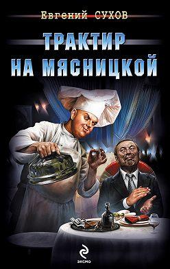 Евгений Сухов - Трактир на Мясницкой