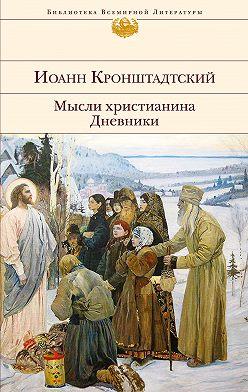 cвятой праведный Иоанн Кронштадтский - Мысли христианина. Дневники
