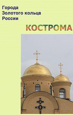 Неустановленный автор - Кострома
