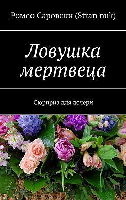 Ромео Саровски (Strannuk) - Ловушка мертвеца. Сюрприз для дочери