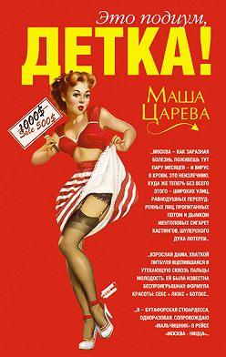 Маша Царева - Это подиум, детка! Сага о московских куколках