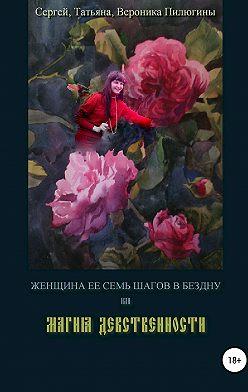 Сергей Пилюгин - Женщина. Её семь шагов в Бездну или Магия Девственности