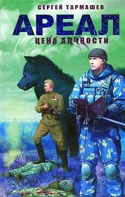 Сергей Тармашев - Цена алчности