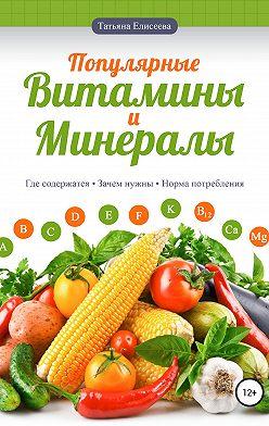 Татьяна Елисеева - Популярные витамины и минералы