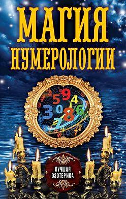 Неустановленный автор - Магия нумерологии